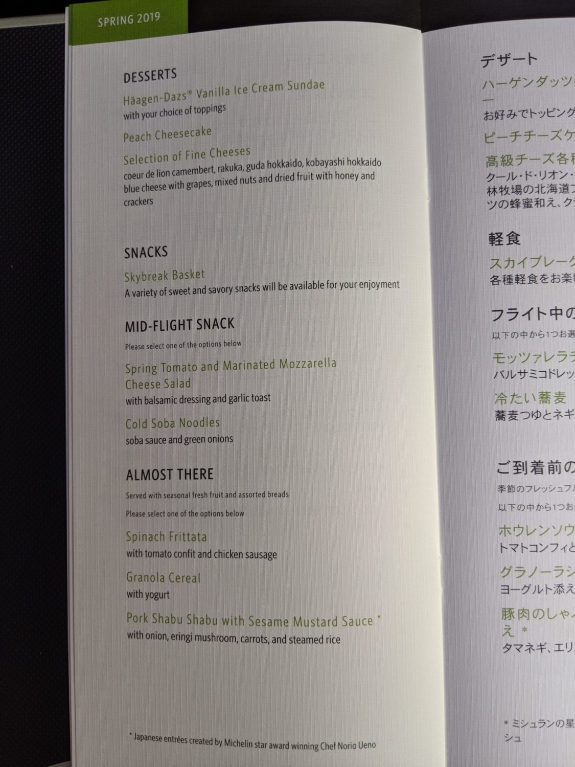 Delta One suites menu